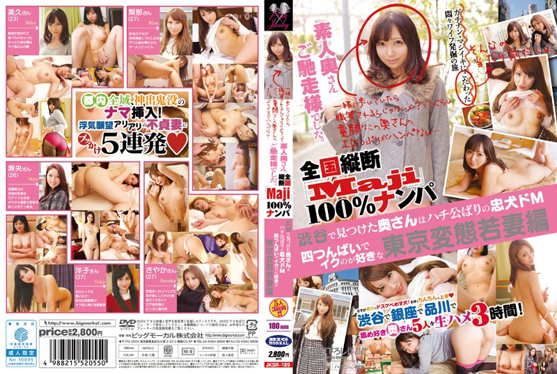 "JKSR-189 Do Not You Be Tadasa Job And I Was Walking Together?Baby-faced Erotic Sore Of This Wife It Was Is God No ... Nationwide Longitudinal ""Maji"" 100% Reality Amateur Wife Gochisosama About Me. Tokyo Transformation Wife Ed Likes To Go With His Wife Faithful Dog De M Fours Of Beams Hachiko You Find In Shibuya"