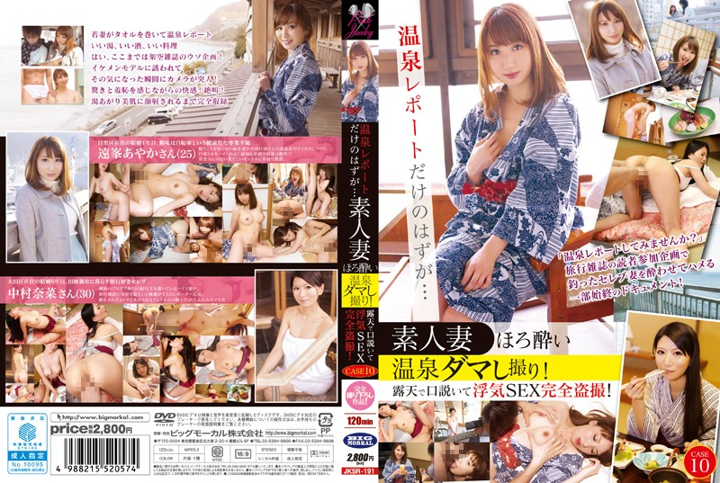 JKSR-191 Onsen Report Only Should See ... Amateur Wife Tipsy Hot Spring Damas To Take! Cheating Is Wooed By Open Pit SEX Full Voyeur! Case10