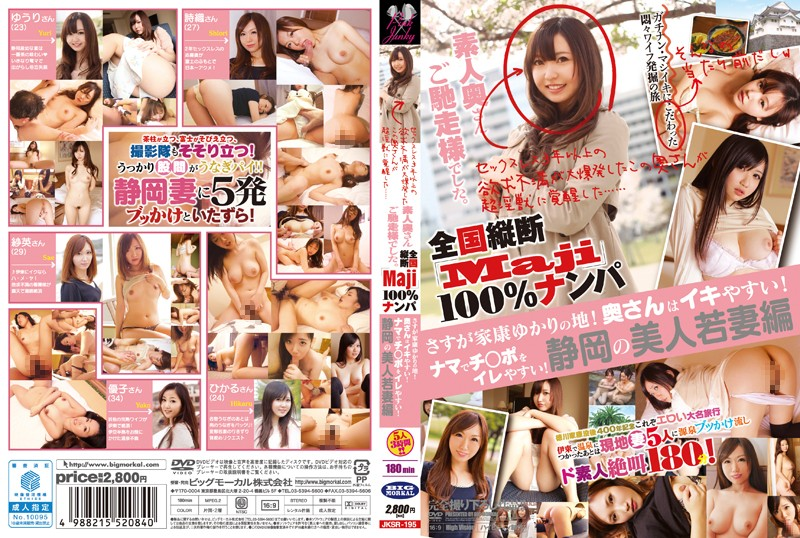 "JKSR-195 Sexless More Than Three Years Of Frustration Is This Wife Was A Large Explosion Was A Feast Awake ... National Longitudinal ""Maji"" 100% Nampa Amateur Wife In Ultra-DIRTY. Indeed Ieyasu Yukari Of Earth! Wife Cheap Alive! Cheap Put Ji _ Port In The Raw! Shizuoka Beautiful Young Wife Hen"