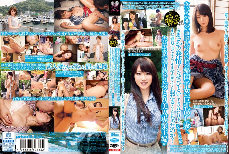 "JKSR-207 Details Do You Know Of This Wife?04 And Busty OL Wife Of Returnees With Brains And Looks Of Women Ana Par Husband Unfussy Beauty Housewife Is Rainy Day Estrus Of Advertising Agency Work!Why ""I Was A Terrible Thing Also Could You Take Me?""The Whether Was Supposed To Tease And?The Whole Story."