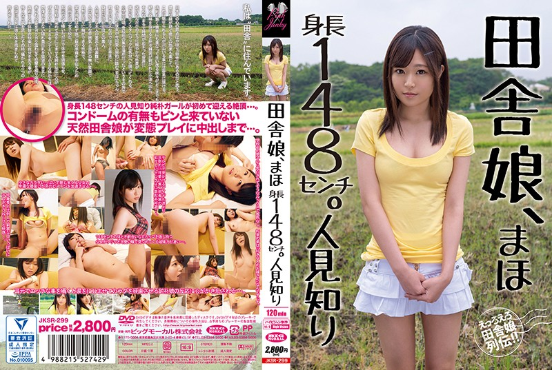 JKSR-299 Country Girl, Mahoro Height 148 Cm.Shyness
