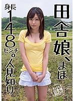 【数量限定】田舎娘、まほ 身長148センチ。人見知り 桜井まほ パンティと生写真付き