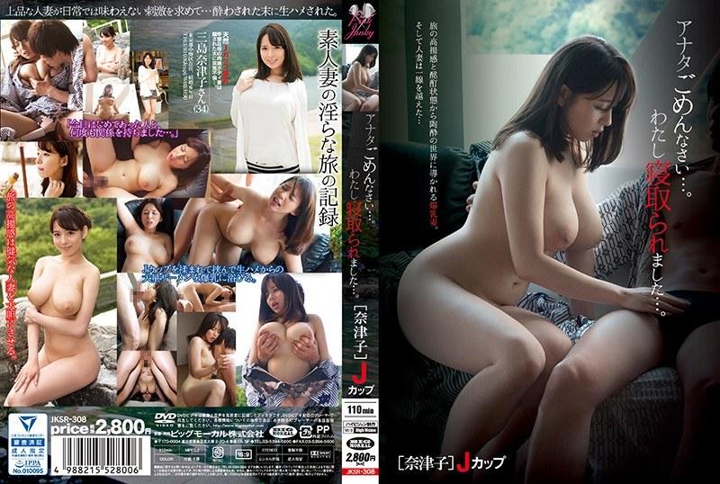 アナタごめんなさい…。わたし寝取られました…。…奈津子…Jカップ …JKSR-308…||ドキュメンタリー,人妻,和服・浴衣,寝取り・寝取られ,巨乳,温泉,素人,女優名不明