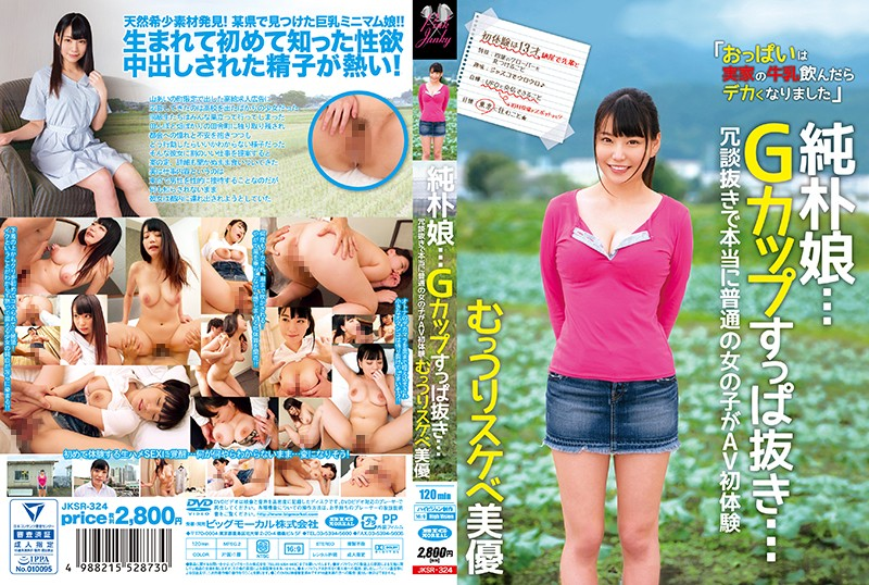 JKSR-324 Pure Daughter ... G Cup Squirrel ... It Is A Real Ordinary Girl Without A Joke ... First Time To Experience AV AVI