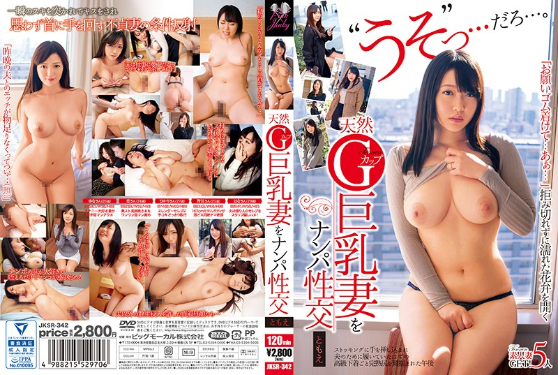 JKSR-342 Natural G Cup Big Tits With Sexual Intercourse Wife