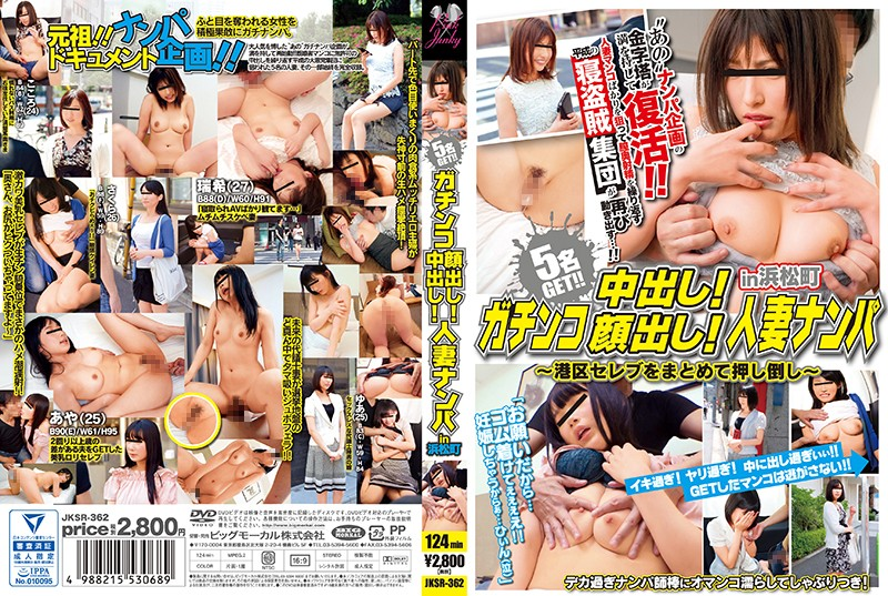 JKSR-362 Gashinko Creampie Inside!Face Out!