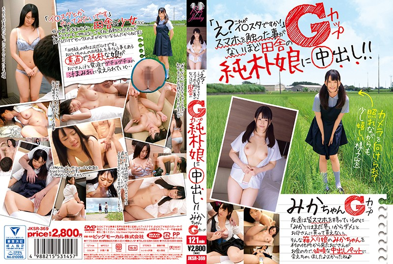"""JKSR-369 """"Huh?Is This Your Favorite Place? """"I've Never Touched A Smartphone And It Gets Cummed In A Rural G Cup Pure Girl! ! Mika Chan G Cup"""