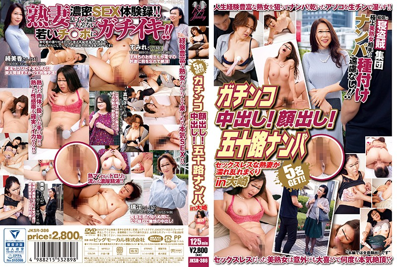 JKSR-386 Gashinko Creampie Inside!Face Out!The 50th Nampa In Osaki