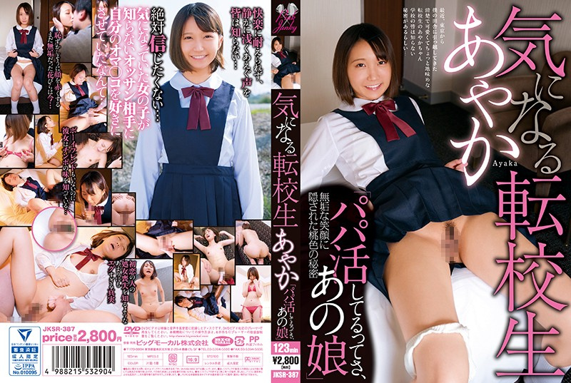 "JKSR-387 Transfer Student Anxious To Worry ""I Am Active In Daddy, That Girl"""