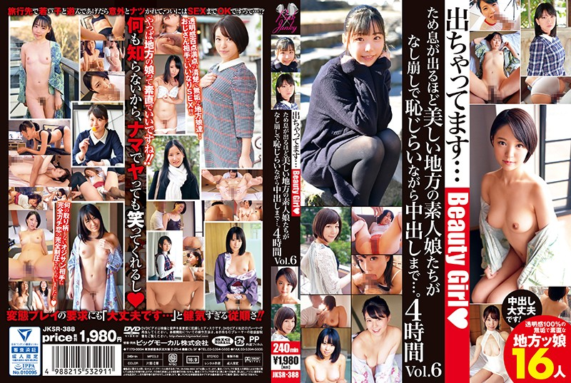 JKSR-388 Beautiful Rural Amateur Girls Who Are Sighing Are Shyly Outrunning While Crawling ….4 Hours Vol.6