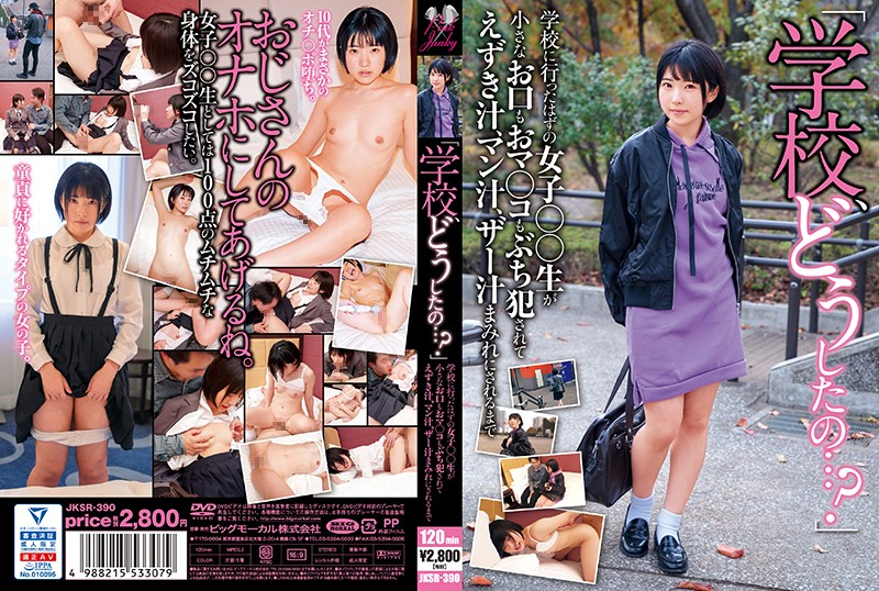 [JKSR-390] A Barely Legal Girl Who Left Home To Go To School Got Her Mouth And Pussy Violated