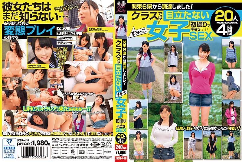 [JKSR-448] 関東6県から調達しました! クラスでは目立たないすみっこ女子 初撮りで半泣きSEX20人 4時間