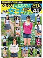 関東6県から調達しました! クラスでは目立たないすみっこ女子 初撮りで半泣きSEX20人 4時間 JKSR-448画像