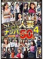SEXしたくなるフェロモン最高人妻ナンパ50人4時間 JKSR-452画像