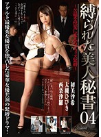KUSR-021 Office Bondage – To Change The Bound Beauty Secretary 04 ~ Pain To Pleasure