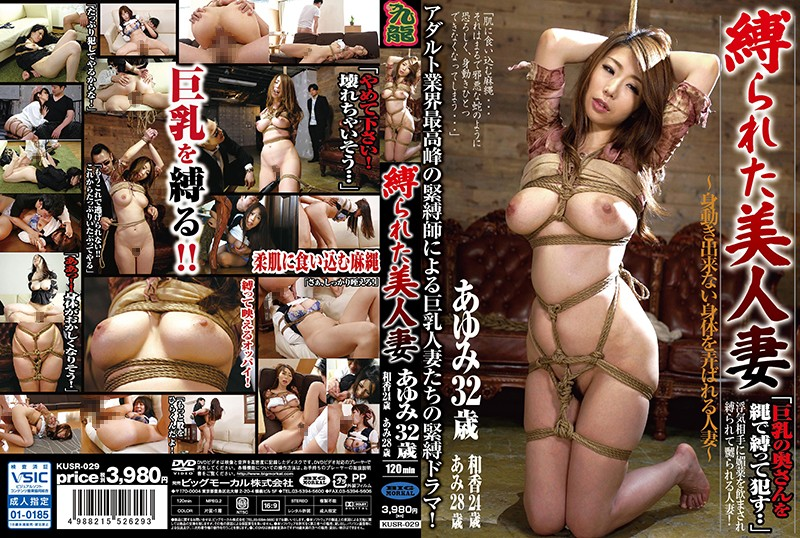 KUSR-029 Bound Beautiful Wife