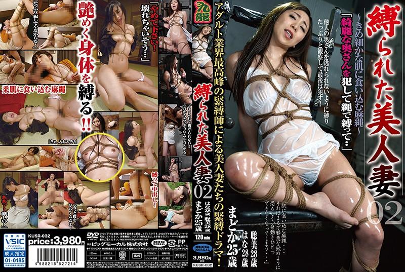 縛られた美人妻 02 『KUSR-032』