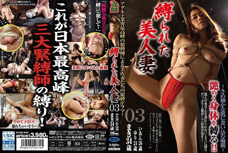 [KUSR-035] 縛られた美人妻 03 菊の助 人妻 縛り・緊縛