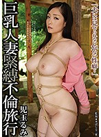 KUSR-037 巨乳人妻緊縛不倫旅行 児玉るみ
