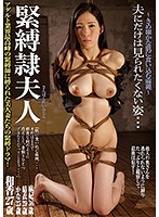 [KUSR-040] Please Don't Let My Husband See Me Like This... An S&M Sex Slave Wife