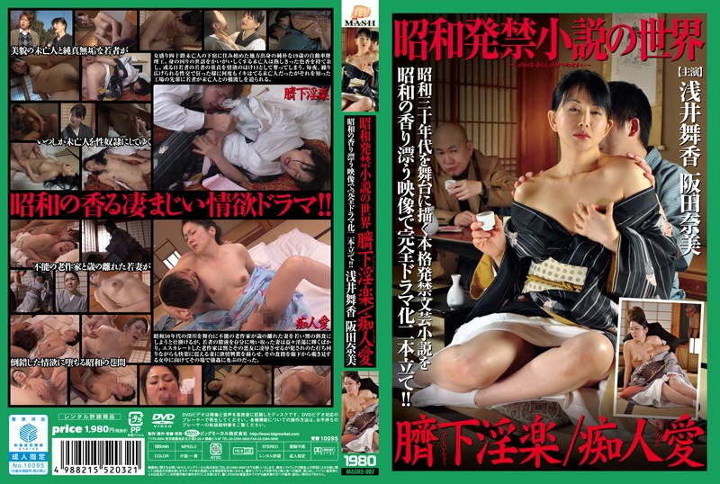 MASRS-067 World Umbilical Under Inraku Of Showa Banned Novel (I Want To Navel Pleasure) / Lysophosphatidic Love (love Of Acquaintance)