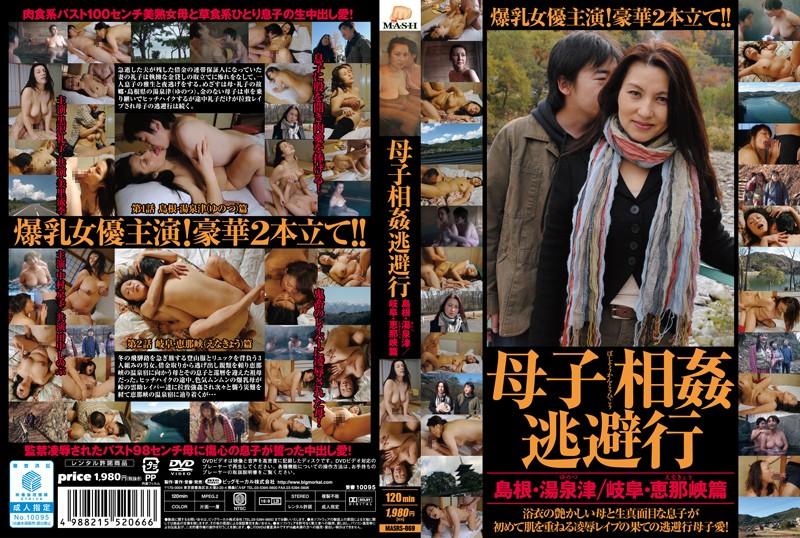 MASRS-069 Mother-to-child Incest Hegira Shimane Yoo Senzu (Yunotsu) / Gifu Enakyo (Enakyo) Hen