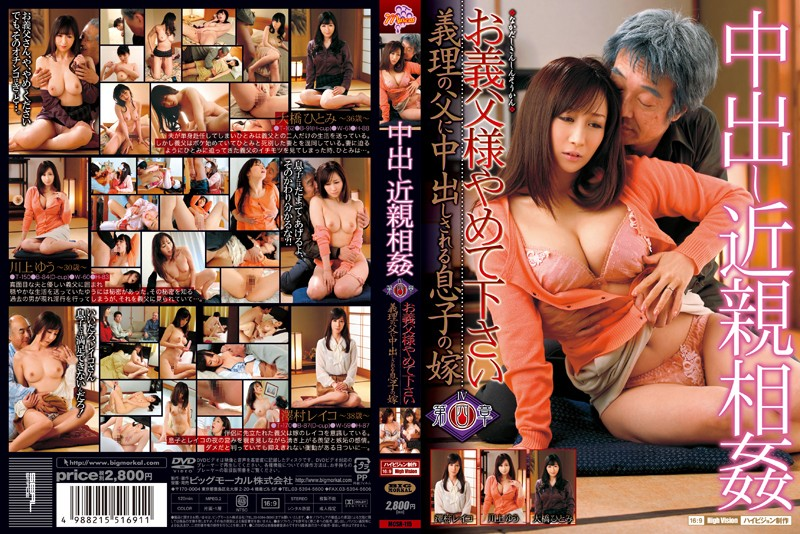 MCSR-115 Daughter-in-law Fourth Chapter Of His Son To Be Cum On Father-in-law Please Stop Like Your Father-in-law Incest Relatives Pies