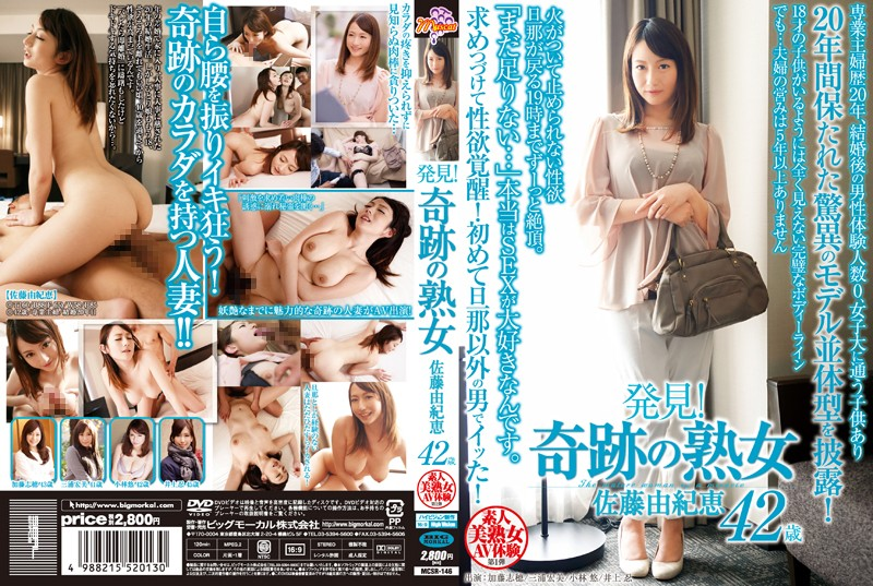 MCSR-146 Discovery! Milf Miracle