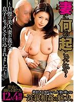 妻に何が起こったか? ~自慢の美人妻が義父や息子にセックスを仕込まれました~ 篠田あゆみさんのパンティと生写真付き