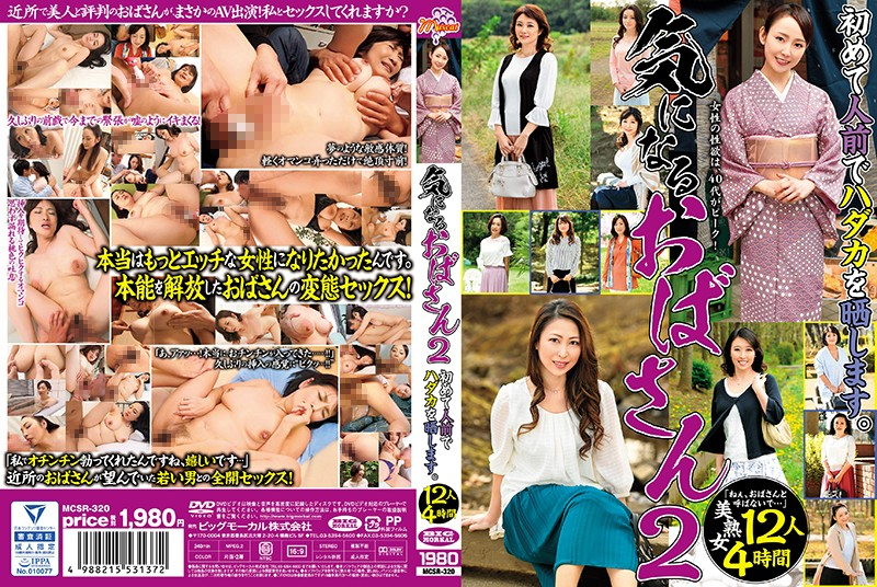 MCSR-320 Aunt Aunt 2 I Will Expose The Hadaka For The First Time In Public.12 People 4 Hours