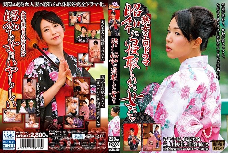 [MCSR-390] 熟女のエロドラマ 昭和に寝取られた女たち