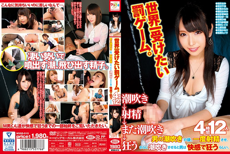 WSSR-015 Punishment Game You Want To Receive In The World.It Seems That A Man Gets Crazy With Pleasure If He Ejaculates Once After A Man's Squirting And Makes Him Squirted Further.4 Hours 12 People (BIGMORKAL) 2017-09-25