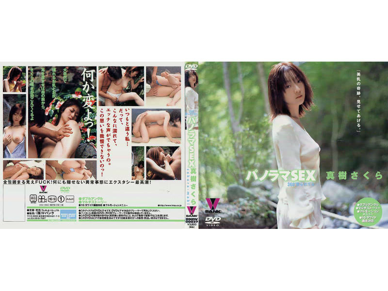 BNDV-00027 Have Been Seen SEX 360 ° Degree Panorama Sakura Maki ... (Video Bank) 2002-01-21