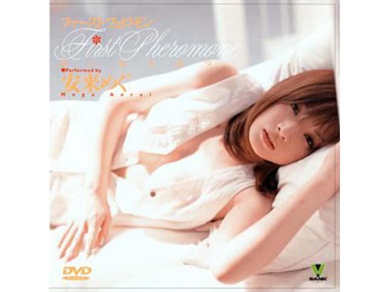 BNDV-00032 Yasugi Megu First White Honey Pheromone (Video Bank) 2002-02-21