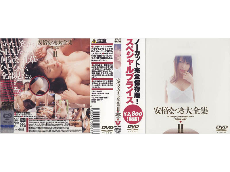 BNDV-00037 2 The Complete Works Of Natsuki Abe (Video Bank) 2002-04-21