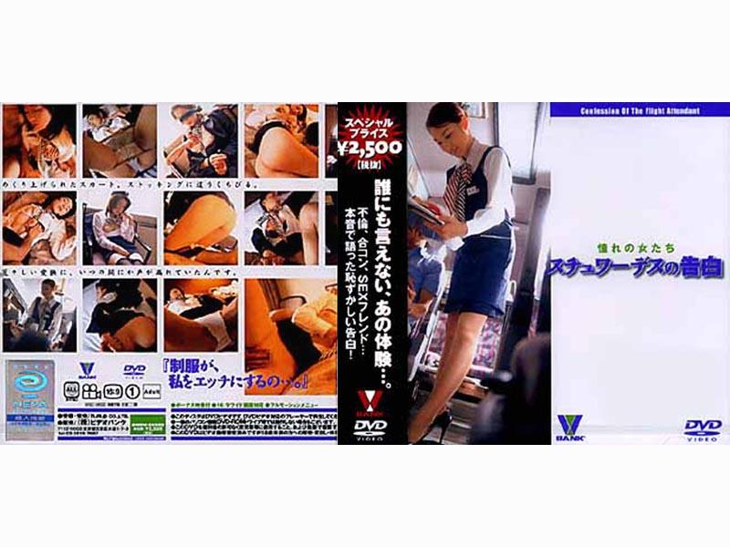 BNDV-00085 Confessions Of A Stewardess Women Of Longing (Video Bank) 2003-01-10