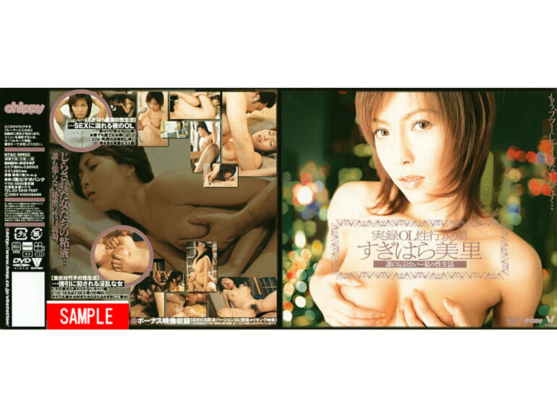 BNDV-00147 [Sex Life ... I Can Not Say To Anyone] Misato Sugihara Character And Conduct Field OL Reality (Video Bank) 2003-09-21