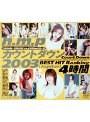 h.M.Pカウントダウン2003[Jupiter] BEST HIT Ranking 4時間