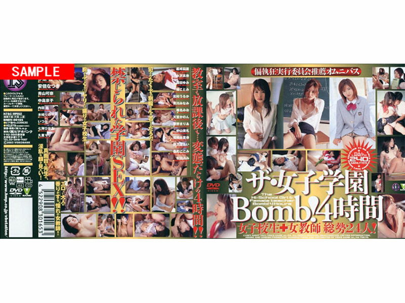 BNDV-00165 4 Bomb The Time School Girls
