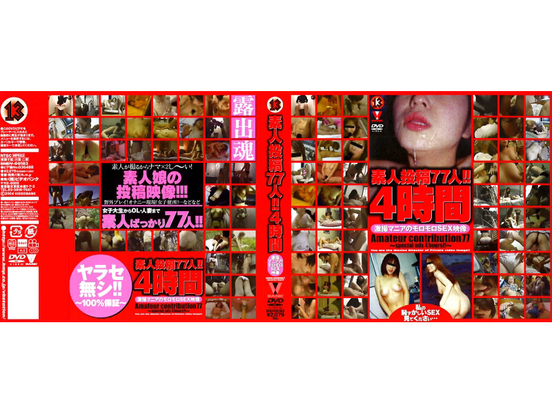 BNDV-00183 77 People Submitted Amateur!! [Video Shooting All Kinds Of Mania SEX Geki] For 4 Hours (Video Bank) 2004-03-10