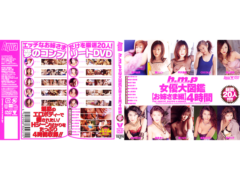 BNDV-00231 Actress Large Picture Book Hmp [edit Our Sister] For 4 Hours (Video Bank) 2004-10-10