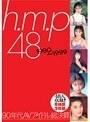 h.m.p 48 1990?1999 90年代AVアイドル総決算 8時間2枚組