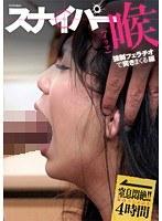 スナイパー【イラマ】喉