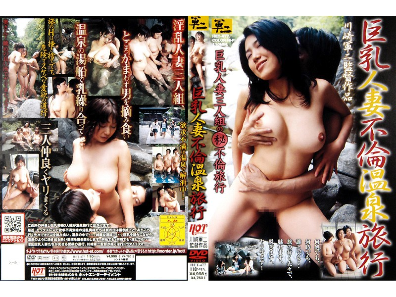 HET-477 Busty Housewives Affair Hot Spring Trip