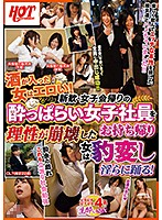 HEZ-034 The Woman Who Got Sake Is Erotic!The Woman Whose Reason Is Collapsed After Taking A Drunken Female Employee From The New Cheering / Women's Meeting Is Strangely Changed And Dances Indecently!