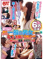 HEZ-037 Sex Of Young People Is True! ?Thank You For A Kiss To The Common Men And Women You See In The City!If There Are Only Two People Then There Will Be No Progress Without Rewards! ?Four