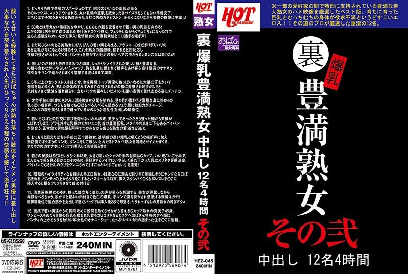 [HEZ-045] 裏 爆乳豊満熟女 中出し12名4時間その弐