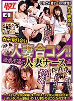 HEZ-064 Gachi!Married Couple Join Party! !Married Nurse Hen Of Frustration