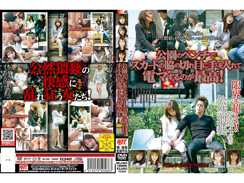 HKJ-001 Ma Best To Put A Hand To Cut The Electric Side Of The Skirt On A Park Bench! (Hot Entertainment) 2006-07-20