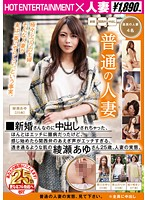 SHE-279 It Had Been Pies Even Though Ordinary Married Newlyweds, Really Is But I Was Timid To Etch, Gasping Voice Of Once You Begin To Feel The Kansai Dialect Is Too Etch, Ayu's 25-year-old Ayase Of Sheer Skin, Married Woman Of The Actual Situation.